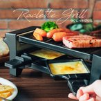 ラクレットグリル ラクレット チーズ ヒーター RAKU RAKU LIFE ラクレットグリル チーズ トースト ベーコン ソーセージ キッチン雑貨 調理器具