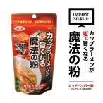 カップラーメン に入れるだけで美味しくなる ラーメン 粉 調味料 [ 魔法の粉 レッドペッパー ] 袋麺 鍋 簡単 一手間 味源