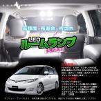 トヨタ エスティマ 50系 前期/後期 ACR/GSR 50W/55W AHR 20W 全グレード対応 専用LEDルームランプキット FLUXタイプ 7点set