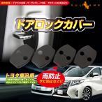 プリウス30系 ノア・ヴォクシー70系 クラウン180系 運転席側ドア 助手席側ドア 後部座席 ドアロックカバー ストライカーカバー  4個set