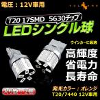 T20/7440 17連 アンバー 5630SMD LEDシングル球 LEDバルブ ウインカーに オレンジ/橙 2個