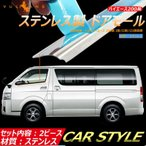 ハイエース 200系 I型/II型/III型前期 標準/ワイドボディ ステンレス製 ウェザーストリップカバー ドアモール ウインドウモール ガーニッシュ 2P 外装 パーツ