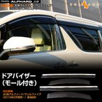 新型 ヴェルファイア アルファード 30系 換気 車用 スモーク ドアバイザー/サイドバイザー モール付 サイドドアウインドウバイザー 取付金具付 左右セット 4P