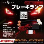 アルファード 10系 後期 専用 LEDブレーキランプ 4灯化キット ストップランプ 純正LEDテール ブレーキ 同時点灯 車検対応 日本語取説付