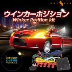 ウインカーポジションキット ウィンカーポジション点灯キット LEDバルブ対応 減光調節機能 汎用 12V 日本語取説付