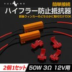 ハイフラ防止抵抗 12V 50W 3Ω ウインカーLED化 LEDバルブ用 ハイフラ防止 球切れ警告灯防止 メタルクラッド抵抗 2個