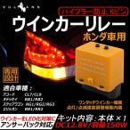 ホンダ 6ピン ICウィンカーリレー 点灯時間/点滅速度調整可能 LEDバルブ対応 ウインカーリレー ステップワゴン オデッセイ アコード  エリシオン