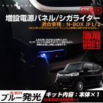 ホンダ N-BOX 専用 シガーソケット 増設用キット ブラック 取説付 USBポート2ポート/シガーソケット 2ポート 増設電源パネル シガライター 青いLEDライト付