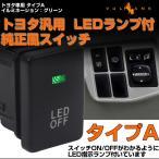 純正風スイッチ トヨタ車専用 タイプA LED ON/OFFスイッチ LED 純正交換 緑 1個 CHR C-HR アクア ノア・ヴォクシー70系 80系 アルファード30系 20系