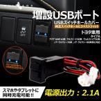 トヨタ タイプA C-HR CHR 純正スイッチパネル交換タイプ 車載用 増設USBポート 充電 2ポート USBスイッチパネルカバー スマホ充電器 USB電源
