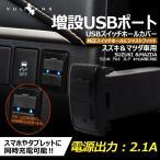 スズキ&マツダ車用 純正スイッチパネル交換タイプ 車載用 増設USBポート 充電 2ポート USBスイッチパネルカバー スマホ iPhone スマホ充電器 スイッチホール