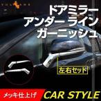 新型 30系 アルファード ヴェルファイア 前期/後期 サイドミラー/ドアミラー アンダー ライン ガーニッシュ ABSメッキ カバー 4P 外装 パーツ カスタム エアロ
