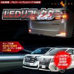 ヴェルファイア 30系 アルファード 30系 LEDリフレクター チューブ仕様 ブレーキランプ LEDリフレクターランプ ブレーキポジション連動リフレクター 左右セット