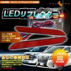 ヴェルファイア 30系 アルファード 30系 LEDリフレクター SMD仕様 36連SMD ブレーキランプ LEDリフレクターランプ ブレーキ/ポジション連動 左右set