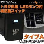 純正風スイッチ TOYOTA用 タイプA LED ON/OFF スイッチ LEDランプ付き 純正交換 ホワイト 1個 エスティマ ウィッシュ プリウスα プリウス