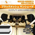 トヨタ エスティマ 30系 サンシェード ブラックメッシュ 5層構造 1台分 車中泊 燃費向上 アウトドア キャンプ 紫外線 UVカット 日除け エアコン 10点set