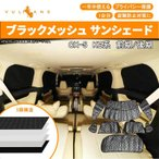 MAZDA マツダ CX-5 KE系 サンシェード ブラックメッシュ 5層構造 1台分 車中泊 燃費向上 アウトドア キャンプ 紫外線 UVカット 冬 日除け エアコン 8点set