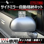 スズキ車用 ドアミラー自動格納キット Fタイプ MRワゴン パレット ワゴンR等に キーレス ミラー格納ユニット ドアロック連動 サイドミラー オート格納ユニット