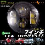 7インチ LEDヘッドランプ H4 Hi/Lo CREE製(XML-L2) 80W H13 丸型 切替式ヘッドライトユニット DC9V~32V IP67 ブラック ハーレーオートバイ、ジープ等に
