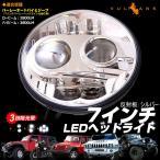 7インチ LEDヘッドランプ H4 Hi/Lo CREE製(XML-L2) 80W H13 丸型 切替式ヘッドライト DC9V~32V IP67 シルバー ハーレーオートバイ、ジープ等に