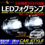 ショッピングアルファード アルファード20系 ヴェルファイア 20系専用 LEDフォグランプ デイライト内蔵 CREE LED採用 ハイパワー 16W 熱対策済 車検対応 純正交換 2個set