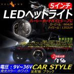 5インチ 5-3/4インチ LEDヘッドライト ブラック H4 Hi/Lo CREE H13 80W 丸型 切替式ヘッドライトユニット DC9V~32V IP67 ハーレーオートバイ、ジープ等に