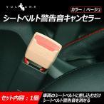 シートベルト警告音キャンセラー ベージュ 1個 全車種対応 シートベルトキャンセラー 警告音解除用シートベルトキャンセラー 差し込むだけ
