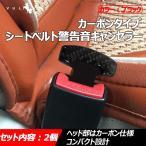 カーボン シートベルト 警告音キャンセラー 2個セット シートベルト キャンセラー ブラック