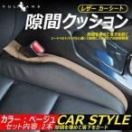 レザー カーシート 隙間クッション ベージュ 2本 携帯電話 運転中 落下防止 カー用品 シートベルトバックル 取付簡単