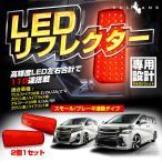 アルファード30系 ヴェルファイア30系 専用設計 LED リフレクター スモール/ブレーキ連動 高輝度LED110連 純正交換 テールライト ブレーキランプ レッド