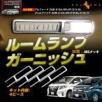 アルファード 30系 ヴェルファイア 30系 全グレード 専用設計 ガーニッシュ ルームランプガーニッシュ ルームランプメッキカバー ABSメッキ4P