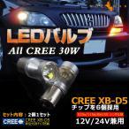 ALL CREE 30W LEDライト S25s/1156/BA15s バック シングル球 LEDバルブ CREE XB-D5 ホワイト 白 2個 6000K 純正交換用 デイライト 12V24V兼用
