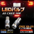ALL CREE 30W LEDライト S25D/1157 BAY15D ブレーキ テール ダブル球 LEDバルブ CREE XB-D5 ホワイト 白 2個 6000K 純正交換用 デイライト 12V24V兼用