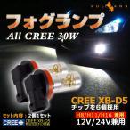 ヴェゼル シエンタ アコード ALL CREE 30W LEDライト H8 H11 H16 LEDフォグランプ LEDバルブ CREE XB-D5 ホワイト 白 2個 6000K デイライト 12V24V兼用