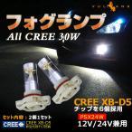 アルファード10系20系ハイビーム ALL CREE 30W LED ホワイト 2個セット HB3