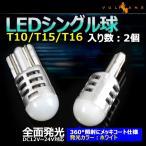 ショッピングウエッジ T10 LEDウエッジ球 LEDバルブ 面発光 360°無死角発光 12V/24V兼用 メッキコート仕様 2個