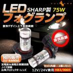 シーマF50ハイビーム SHARP製 シャープ 75W 360度発光 LED ホワイト 2個セット HB3