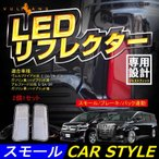 アルファード30系 ヴェルファイア30系 専用設計 LED リフレクター 車検対応 防水加工済 スモール/ブレーキ/バック連動 純正交換 テールライト ブレーキランプ