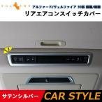 アルファード 30系 ヴェルファイア 30系 全グレード対応 インテリアパネル リアエアコンパネル周り エアコンパネルカバー シルバーメッキ ABS樹脂