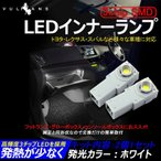 トヨタ アルファード 20 30 ヴェルファイア 20系 30系 LEDインナーランプ フットランプ グローブボックス コンソール 白 イルミネーション2個