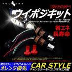 プリウス50 T20 ツインカラー ウィンカーポジション化キット ウインカー ホワイト/オレンジ ダブル球 LEDバルブ 30W CREE 6連SMD ウイポジキット オレンジ優先