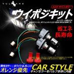 S25 ツインカラー ウインカーポジションキット ホワイト/オレンジ ダブル球 LEDバルブ 30W CREE XBD 6連SMD ダブルソケット ウイポジキット オレンジ優先