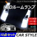 ヴェルファイア 30系 アルファード 30系 車種専用設計 LEDルームランプ ラゲッジランプ 全グレード対応 専用工具付 純白色 ホワイト SMD170発 10点set