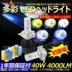 ショッピングLED 多彩 LEDヘッドライト H8/H11/H16 40W 4000LM DC10~40V CREE 自動車 トラック等 1年間保証付 日本語取説 専用ケルビンカバー付