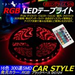 RGB 5m LEDテープライト LEDテープ LED300連 SMD DC12V 防水 カットOK 調光機能付 16色常時点灯 コントローラー付 イルミネーションに フットライト