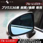 ショッピングミラー ブルーレンズミラー プリウス 30 ZVW30系 専用 ブルーレンズ ドアミラー ブルーミラー 防眩仕様 広角 左右セット