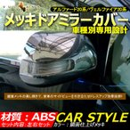 アルファード ヴェルファイア 20系 ヴォクシー ノア 70系 エスティマ 50系 ドアミラーカバー ABSメッキ メッキミラーカバー