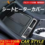 アルファード30系 専用設計 インテリアパネル シートヒーターカバー スイッチ カバー パネル ABSメッキ インテリパネル 内装 パーツ