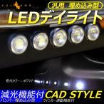 バンパー 埋め込み 1W×10連 LED デイライト 防水 アルミ ウインカー連動・減光機能付き ポジション ウインカー スポットライト