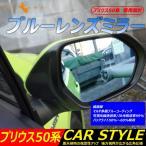 プリウス50系 ZVW50 専用設計 ブルーレンズミラー 防眩 ブルーミラーレンズ ドアミラー サイドミラー 左右セット